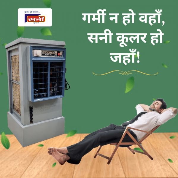 Air cooler prices in Indore